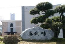 中京学院大学