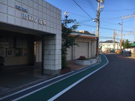 鳥取ノ荘駅